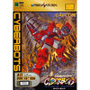 Cyberbots Fullmetal Madness The Limited Edition